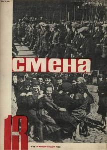 Смена 1931 №13