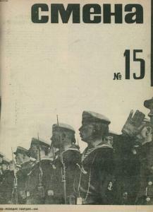 Смена 1931 №15