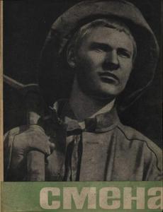 Смена 1932 №01