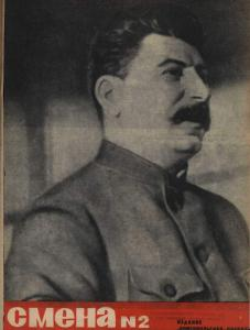 Смена 1932 №02
