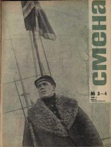 Смена 1932 №03-04