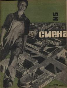 Смена 1932 №05