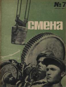 Смена 1932 №07