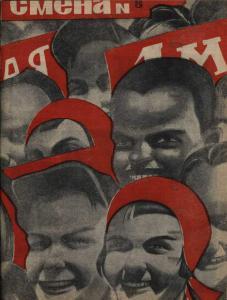 Смена 1932 №08
