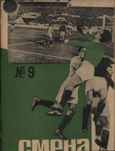 Смена 1932 №09