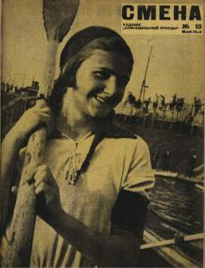 Смена 1932 №10