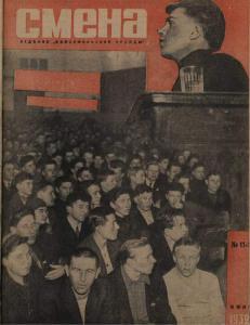 Смена 1932 №11-12