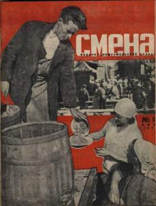 Смена 1932 №13