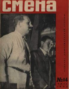 Смена 1932 №14