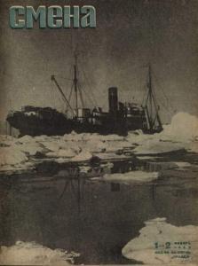 Смена 1933 №01-02