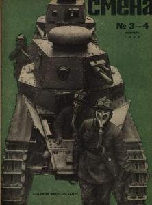 Смена 1933 №03-04