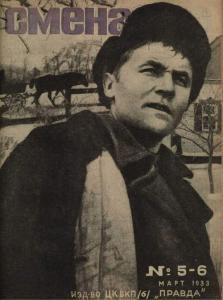 Смена 1933 №05-06