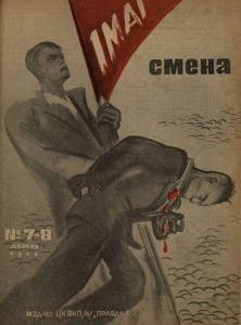 Смена 1933 №07-08