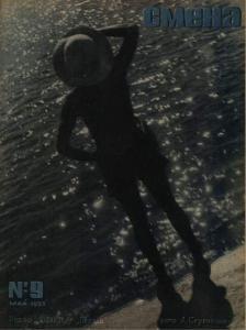 Смена 1933 №09