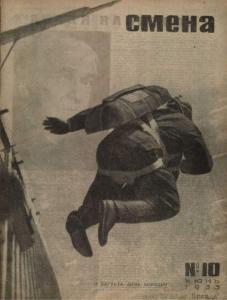 Смена 1933 №10