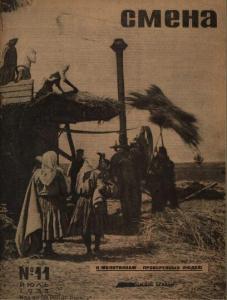 Смена 1933 №11
