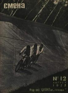 Смена 1933 №12