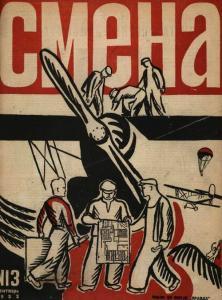 Смена 1933 №13