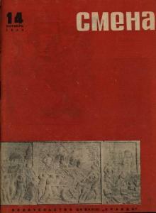 Смена 1933 №14