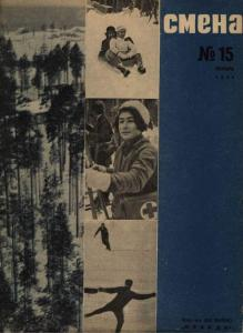 Смена 1933 №15