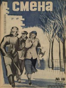 Смена 1933 №16