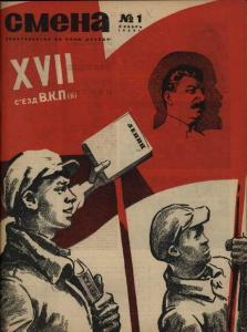 Смена 1934 №01