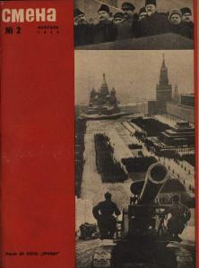 Смена 1934 №02