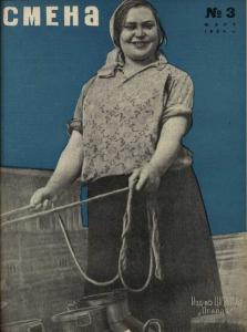 Смена 1934 №03