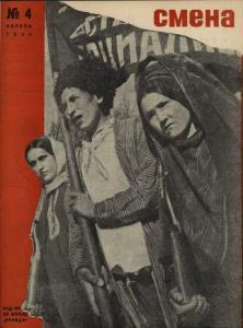 Смена 1934 №04