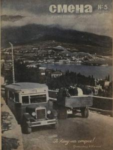 Смена 1934 №05