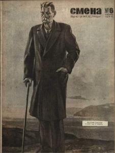 Смена 1934 №06