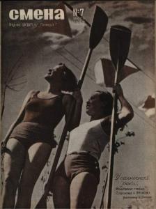 Смена 1934 №07