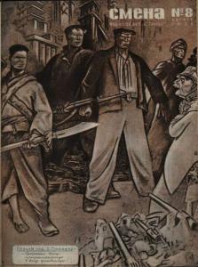 Смена 1934 №08