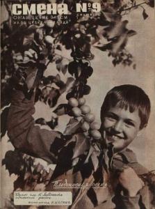 Смена 1934 №09