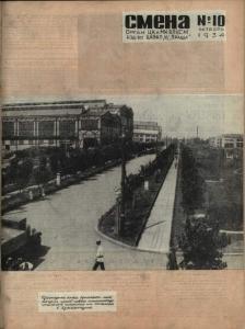 Смена 1934 №10