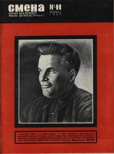 Смена 1934 №11
