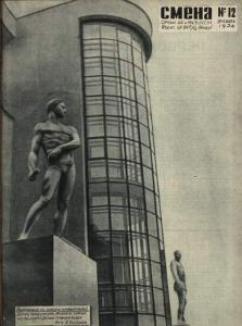 Смена 1934 №12