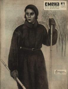 Смена 1935 №01