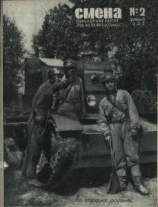Смена 1935 №02