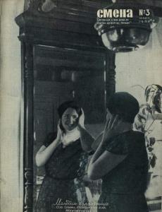 Смена 1935 №03