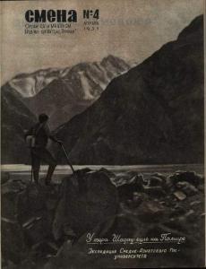 Смена 1935 №04