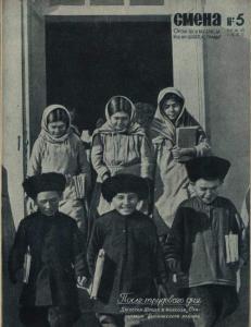 Смена 1935 №05