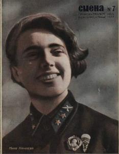Смена 1935 №07