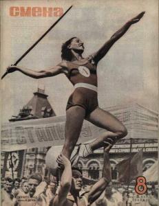 Смена 1935 №08
