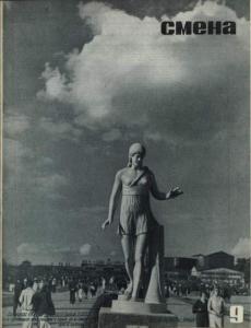 Смена 1935 №09