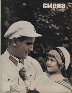 Смена 1935 №10