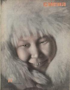 Смена 1935 №11