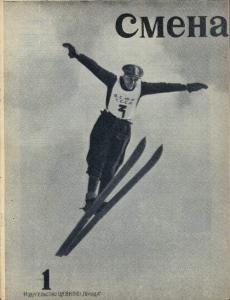 Смена 1936 №01