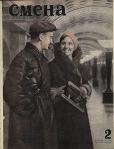 Смена 1936 №02