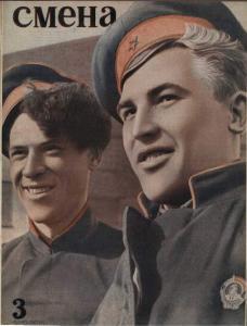Смена 1936 №03